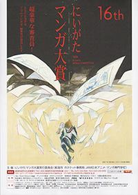 16th_manga
